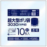 サンキョウプラテック 超大型ポリ袋(マチ付)3000 0.050mm厚10枚入 透明 LN-3030 1セット(30枚:1袋10枚入×3袋)(取寄品)