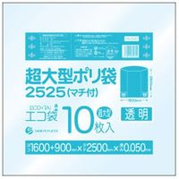 サンキョウプラテック 超大型ポリ袋(マチ付)2500 0.050mm厚10枚入 透明 LN-2525 1セット(30枚:1袋10枚入×3袋)(取寄品)