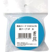 トーヨー 紙テープ 水 113114 10個(直送品)