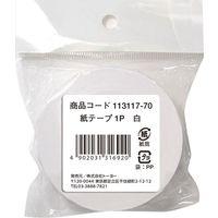 トーヨー 紙テープ 白 113117 10個(直送品)