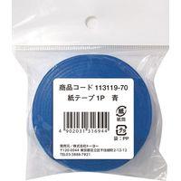 トーヨー 紙テープ 青 113119 10個(直送品)