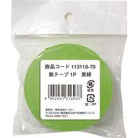 トーヨー 紙テープ 黄緑 113118 10個(直送品)