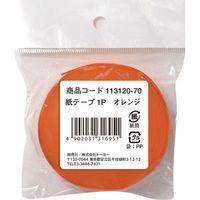 トーヨー 紙テープ オレンジ 113120 10個(直送品)