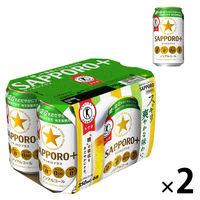 (ロハコ限定)(おまけ2本増量)ノンアルコールビール SAPPORO+(サッポロプラス) 350ml 1セット(12本+2本) サッポロビール