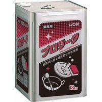 【業務用 食器用洗剤】プロワーク18kg 1個 ライオンハイジーン(取寄品)