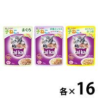 【お得なアソート】カルカン(kalkan)キャットフード パウチ 子猫用 70g 48袋(3種×各16袋)
