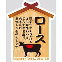 【販売促進用POPラベル】コトラベル 肉札 ロース 1セット(60枚:20枚×3袋)(直送品)