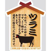 【販売促進用POPラベル】コトラベル 肉札 ツラミ 1セット(60枚:20枚×3袋)(直送品)
