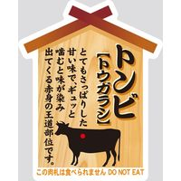 【販売促進用POPラベル】コトラベル 肉札 トンビ(トウガラシ) 1セット(60枚:20枚×3袋)(直送品)