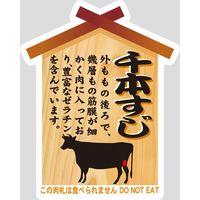 【販売促進用POPラベル】コトラベル 肉札 千本すじ 1セット(60枚:20枚×3袋)(直送品)