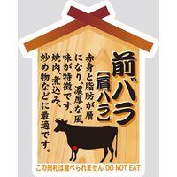 【販売促進用POPラベル】コトラベル 肉札 前バラ(肩バラ) 1セット(60枚:20枚×3袋)(直送品)