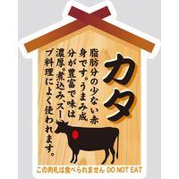 【販売促進用POPラベル】コトラベル 肉札 カタ 1セット(60枚:20枚×3袋)(直送品)