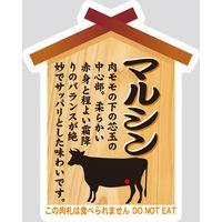 【販売促進用POPラベル】コトラベル 肉札 マルシン 1セット(60枚:20枚×3袋)(直送品)