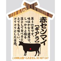 【販売促進用POPラベル】コトラベル 肉札 赤センマイ(ギアラ) 1セット(60枚:20枚×3袋)(直送品)
