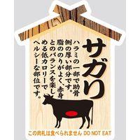 【販売促進用POPラベル】コトラベル 肉札 サガリ 1セット(60枚:20枚×3袋)(直送品)