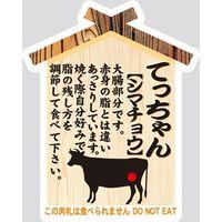 【販売促進用POPラベル】コトラベル 肉札 てっちゃん(シマチョウ) 1セット(60枚:20枚×3袋)(直送品)