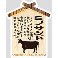 【販売促進用POPラベル】コトラベル 肉札 ミノサンド 1セット(60枚:20枚×3袋)(直送品)
