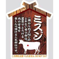【販売促進用POPラベル】コトラベル 肉札 ミスジ 1セット(60枚:20枚×3袋)(直送品)