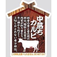 【販売促進用POPラベル】コトラベル 肉札 中落ちカルビ 1セット(60枚:20枚×3袋)(直送品)