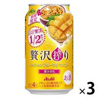 チューハイ (期間限定)贅沢搾り パッションフルーツとマンゴー 350ml×3本 缶チューハイ サワー 酎ハイ アサヒビール