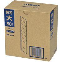オルファ OLFA替刃LBー50K(500枚入) 63-1535 1箱(直送品)