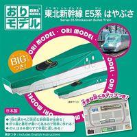 ショウワグリム おりがみ おりモデル/東北新幹線E5系はやぶさ 283720 10個(直送品)