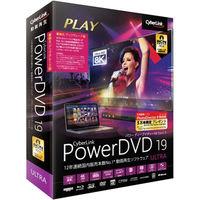 サイバーリンク PowerDVD 19 Ultra 乗換え・アップグレード版 DVD19ULTSG-001 1本(直送品)