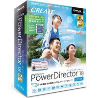サイバーリンク PowerDirector 18 Ultra 公認ガイドブック付版 PDR18ULTWG-001 1本(直送品)