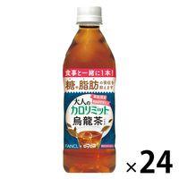 ダイドードリンコ 大人のカロリミット 烏龍茶プラス 500ml×24本【機能性表示食品】
