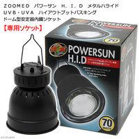 ズーメッドジャパン パワーサン H.I.Dメタルハライド UVB・UVA 0097612320954 1個(直送品)