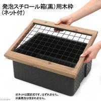 リーフ 発泡スチロール箱(黒)用木枠(ネット付) 木枠 フタ 2250001724841 1個(直送品)