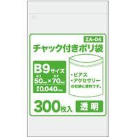 サンキョウプラテック チャック付ポリ袋B9サイズ 300枚0.040mm厚透明 ZA-04 21000枚(1袋300枚り×70袋)