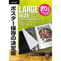 磁気研究所 ポスター保存用 ラージサイズクリアファイル 20枚収納(10ポケット)ブラック ML-LS10BK 1個(直送品)