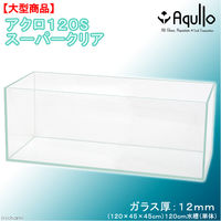 Aqullo 120cm水槽(単体)スーパークリア アクロ120S フタ無し 2250002230174 1個(直送品)