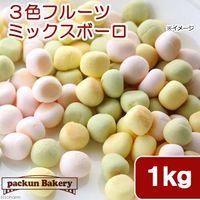 リーフ 国産 3色フルーツミックスボーロ 1kg 無添加 2250002316908 1個(直送品)