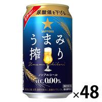 ノンアルビールうまみ搾り350ml×48
