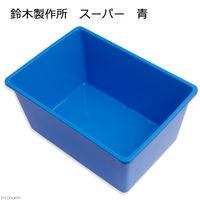 鈴木製作所 角型タライ スーパー 青 めだか 2250003304713 1個(直送品)
