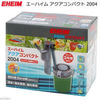 EHEIM アクアコンパクト 2004 外部フィルター 小型水槽 4011708008386 1個(直送品)