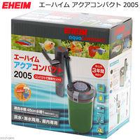 EHEIM アクアコンパクト 2005 外部フィルター 水草 4011708008393 1個(直送品)