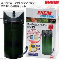 EHEIM クラシックフィルター 2213 ろ材付きセット 水槽用外部フィルター 4011708224229 1セット(直送品)
