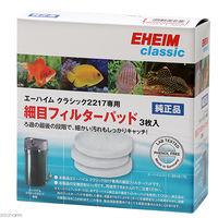 EHEIM 細目フィルターパッド 3枚入 4011708260654 1個(直送品)