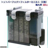 バイオラボトット パーフェクトフィルター ミニミニ(SS型) 海水用 60Hz(西日本用) 4546295003044 1個(直送品)