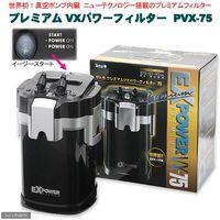 スペクトラム ブランズ ジャパン プレミアム VXパワーフィルター 水槽用外部フィルター 4560147395798 1個(直送品)