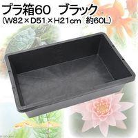 安全興業 簡易梱包 プラ箱60 ブラック 4560172725355 1個(直送品)