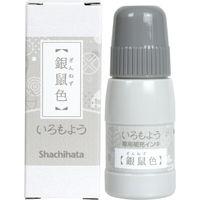シヤチハタ いろもよう 専用補充インキ銀鼠色(ぎんねずいろ) SAC-20-GR 1個(取寄品)