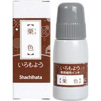 シヤチハタ いろもよう 専用補充インキ栗色(くりいろ) SAC-20-BR 1個(取寄品)