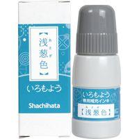 シヤチハタ いろもよう 専用補充インキ浅葱色(あさぎいろ) SAC-20-TQ 1個(取寄品)