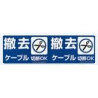 ネグロス電工 改修工事ケーブル表示ステッカ SS2CM 1セット(30枚:10枚×3袋)(直送品)