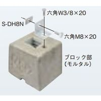 ネグロス電工 配管システム 基礎ブロック MKBH11N2 1セット(2個)(直送品)