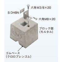 ネグロス電工 配管システム 基礎ブロック MKBHGB11N 1セット(2個)(直送品)